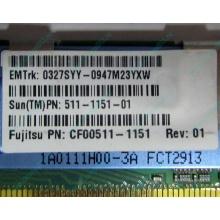 Серверная память SUN (FRU PN 511-1151-01) 2Gb DDR2 ECC FB в Челябинске, память для сервера SUN FRU P/N 511-1151 (Fujitsu CF00511-1151) - Челябинск