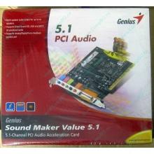 Звуковая карта Genius Sound Maker Value 5.1 в Челябинске, звуковая плата Genius Sound Maker Value 5.1 (Челябинск)